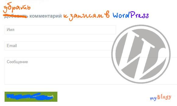 Как отключить (запретить) комментарии к записям в WordPress